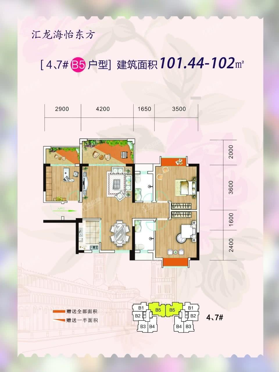 4/7#B5户型三房两厅建面约101.44-102㎡