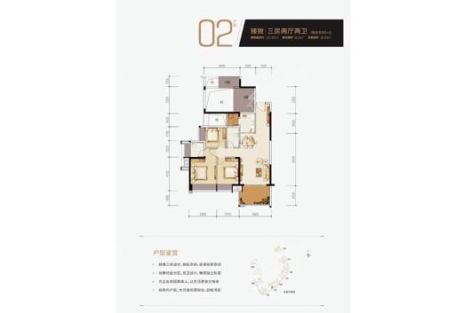 恒俪湾6号楼02户型 3室2厅2卫1厨