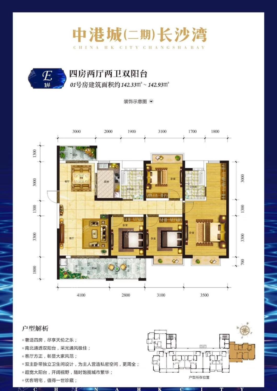 1#E户型四房两厅建面约142.33-142.93㎡