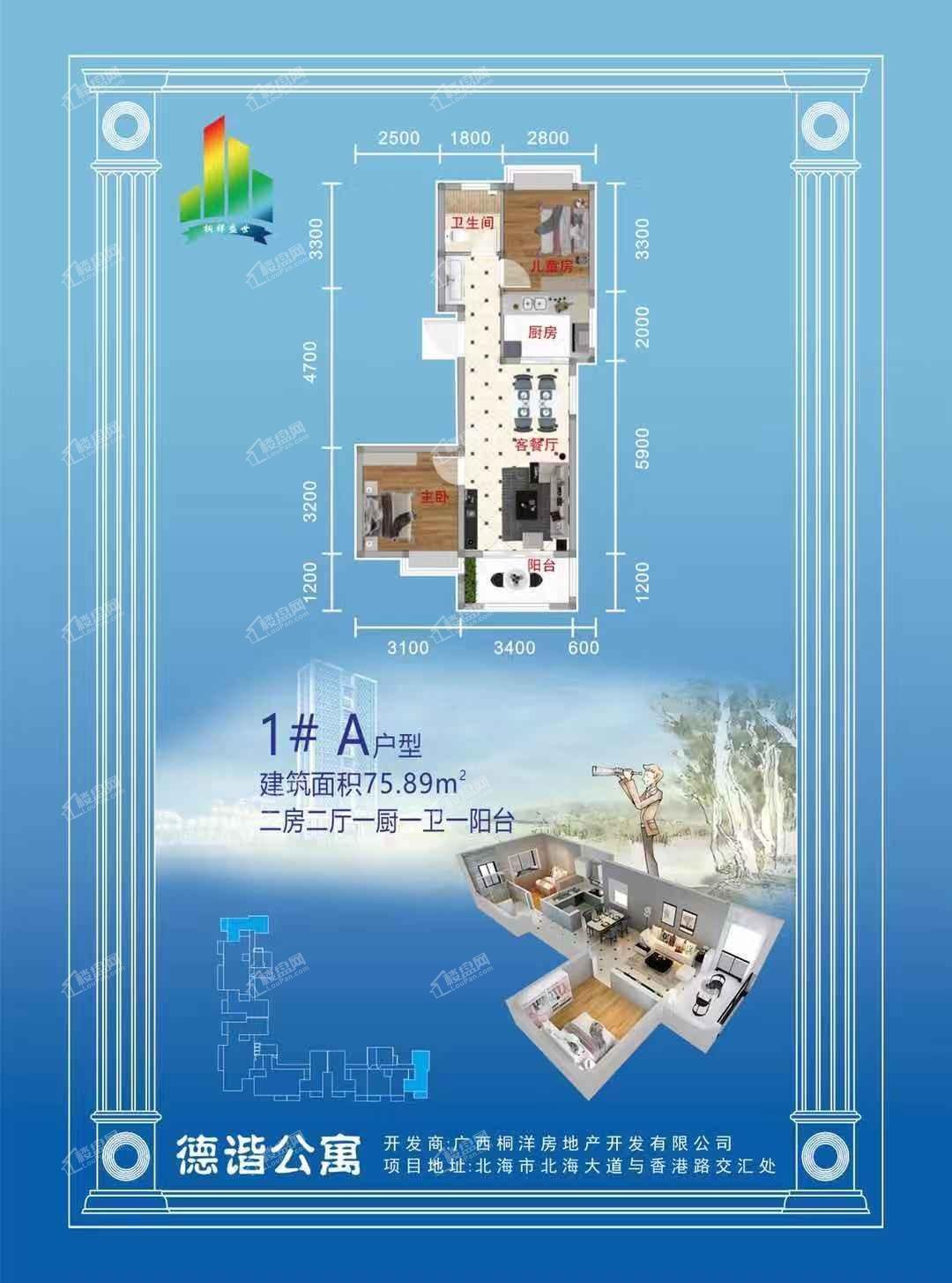 德谐公寓1#A户型75.89㎡