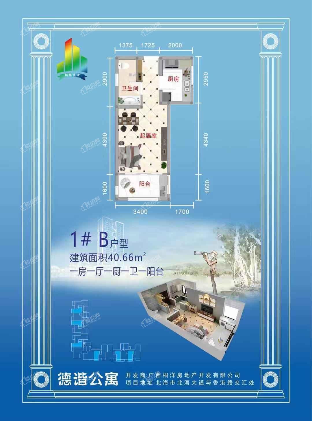 德谐公寓1#B户型40.66㎡