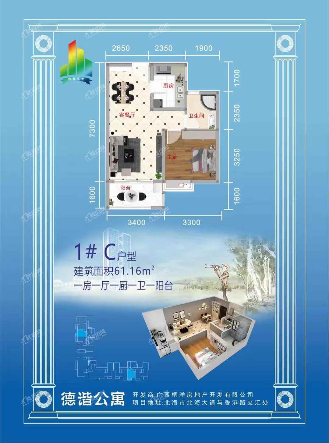 德谐公寓1#C户型61.16㎡