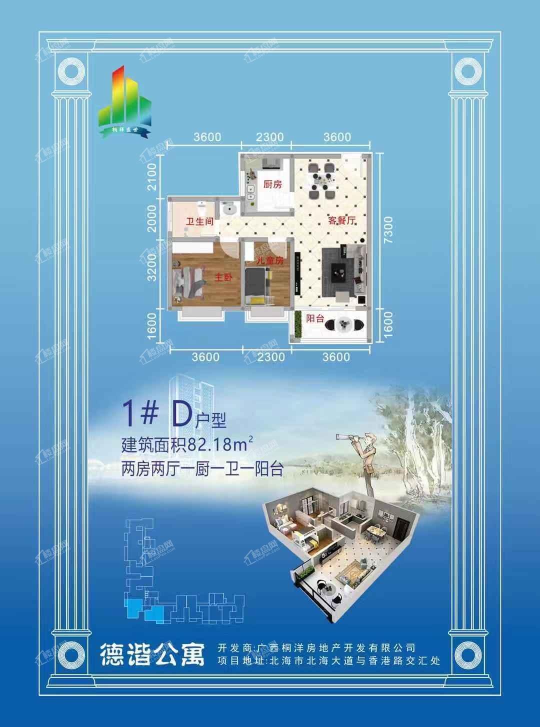 德谐公寓1#D户型82.18㎡