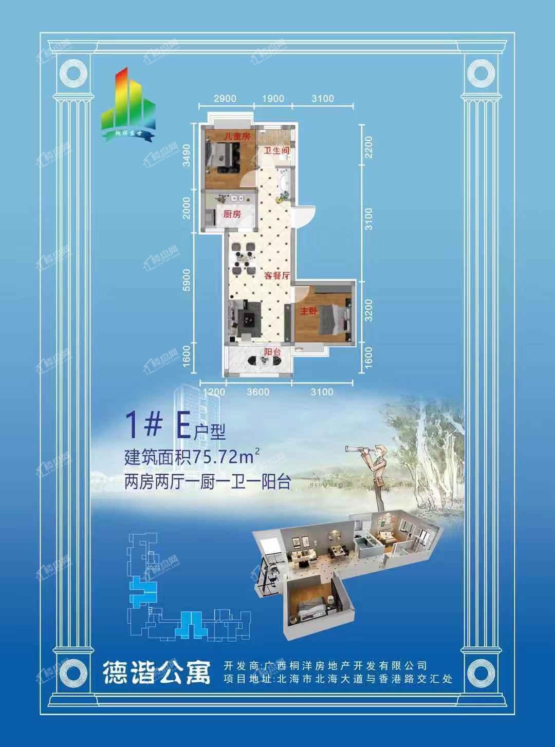 德谐公寓1#E户型75.72㎡