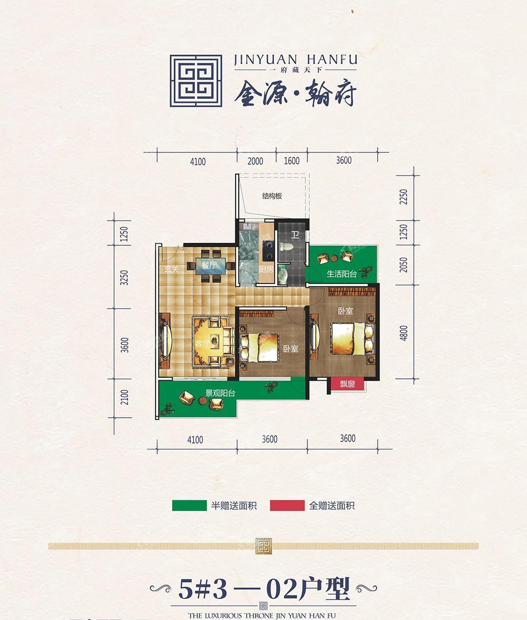 5#3-02户型两房两厅