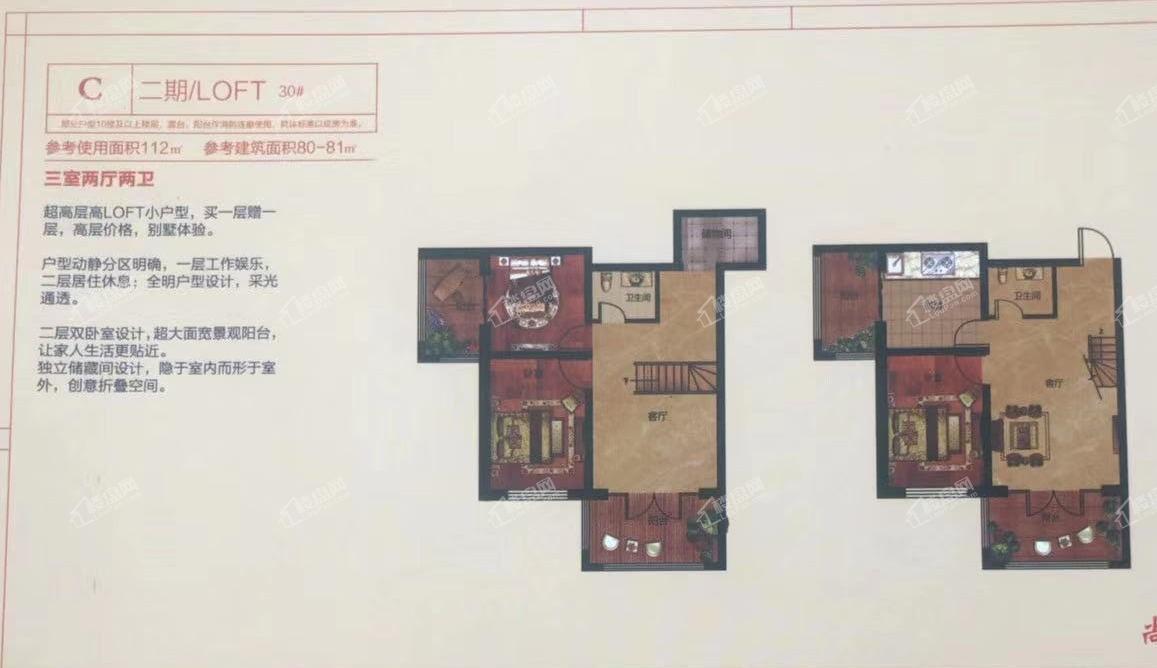 30#C户型二期LOFT参考建面80-81平米