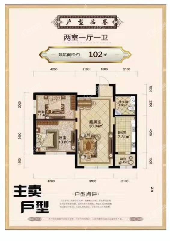 学府经典两室一厅一卫102平米