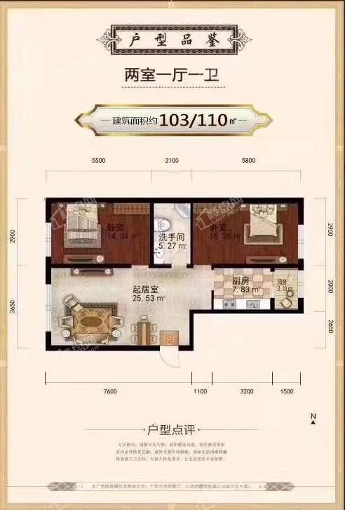 学府经典两室一厅一卫103/110平米
