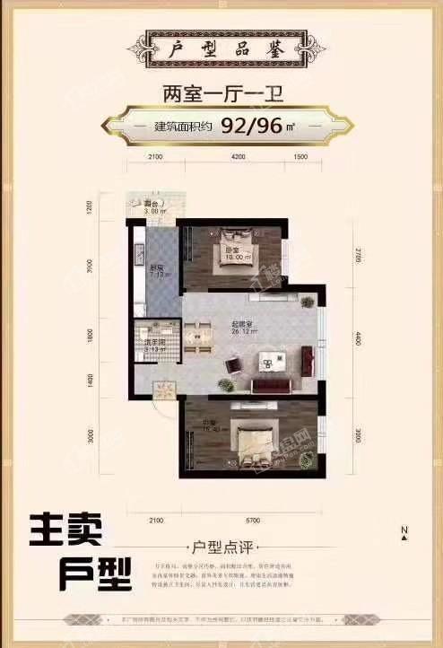 学府经典两室一厅一卫92/96平米