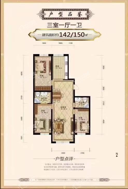 学府经典三室一厅一卫142/150平米
