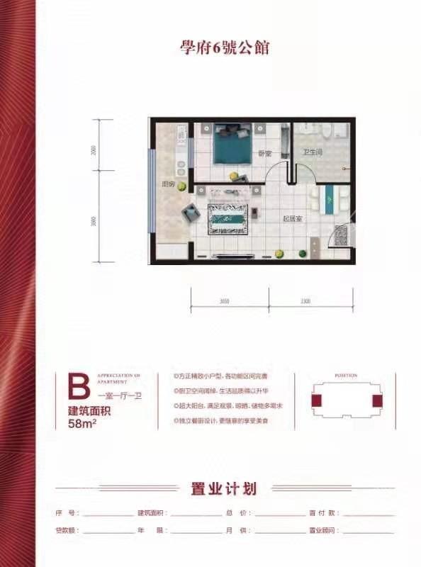 学府6号公馆B户型一室一厅一卫