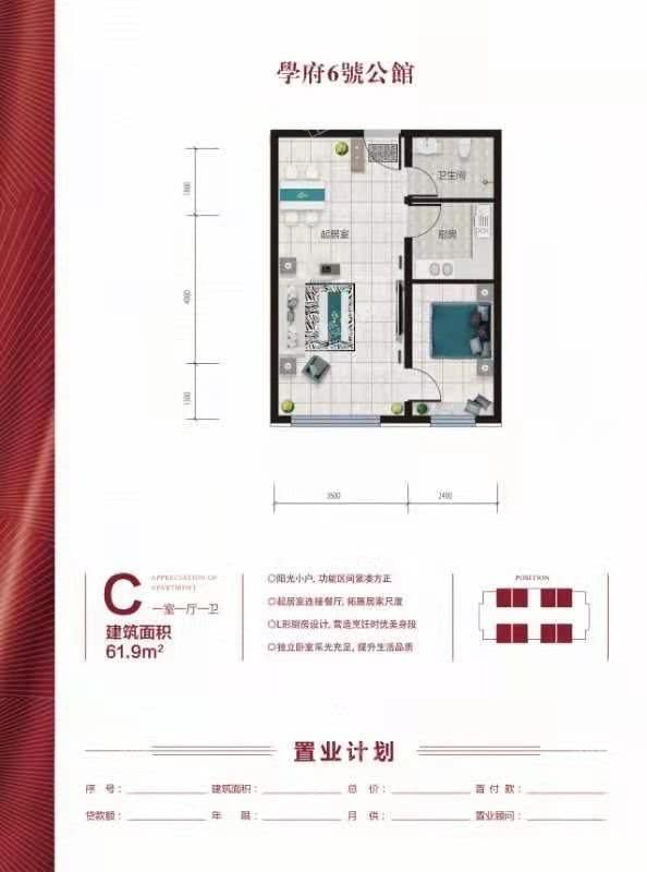 学府6号公馆C户型一室一厅一卫