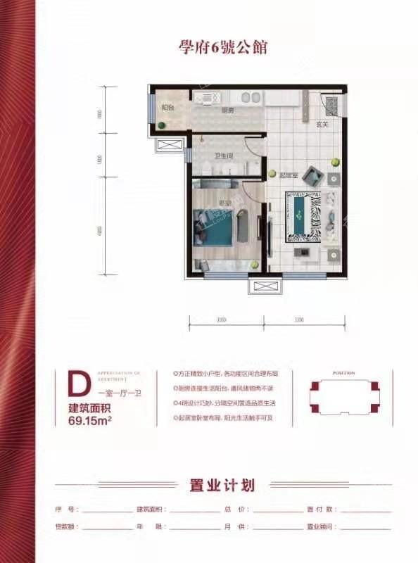 学府6号公馆D户型一室一厅一卫