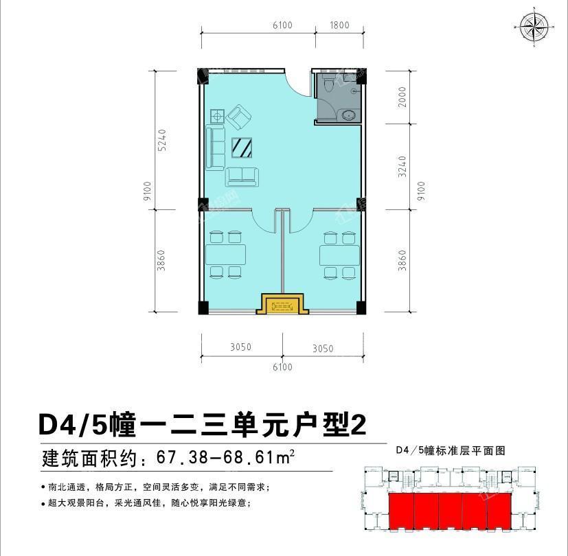 D4/5幢一二三单元户型2建面约67.32-68.61㎡