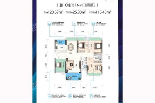 飞鹏万荟世界·铂悦04户型 3室2厅2卫1厨