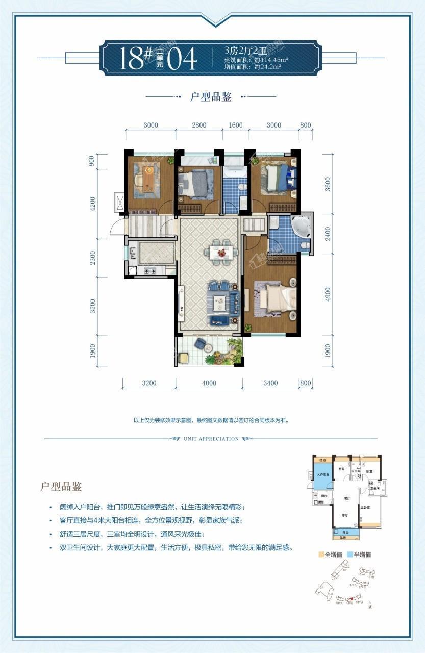 18#2单元04户型3房2厅2卫建面114.45㎡