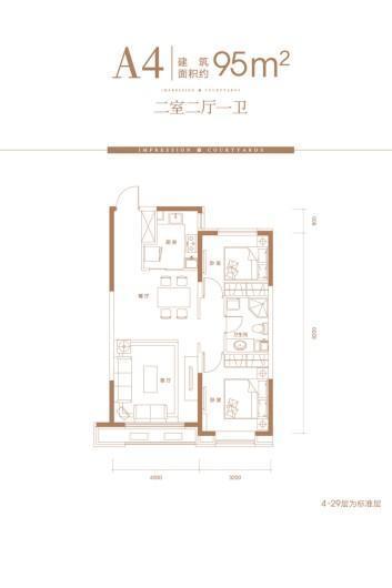 融创·达仁印象宸院二期A4户型 2室2厅1卫1厨