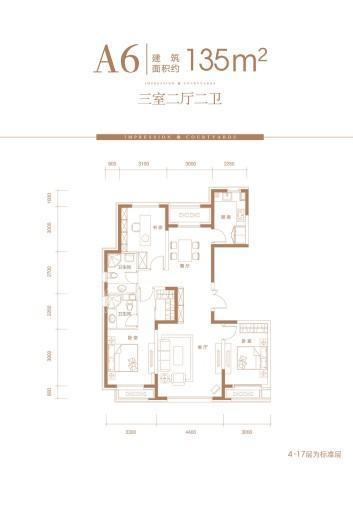 融创·达仁印象宸院二期A6户型 3室2厅2卫1厨