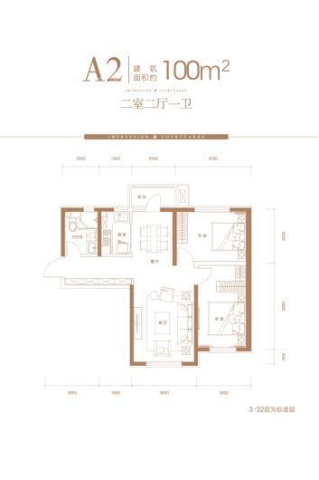 融创·达仁印象宸院一期A2户型 2室2厅1卫1厨