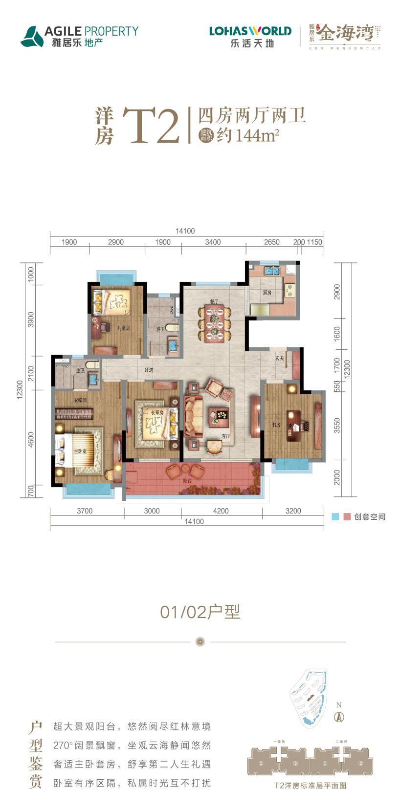 洋房T2四房两厅两卫约144㎡
