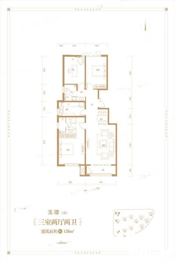 D户型3室2厅2卫138平