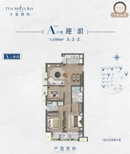 招商碧桂园十里海湾100㎡ 3室2厅2卫1厨