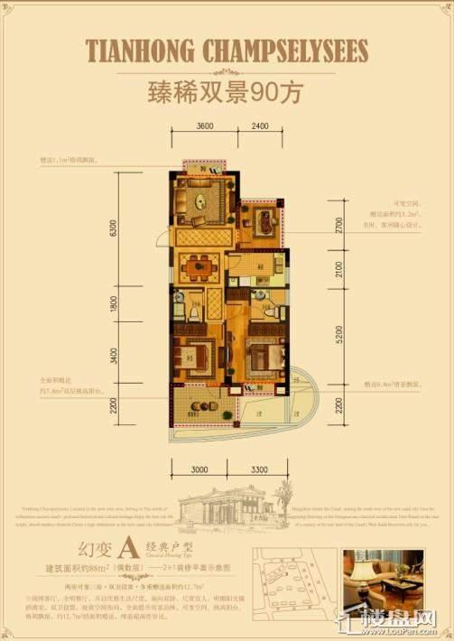 天鸿·香榭里户型图