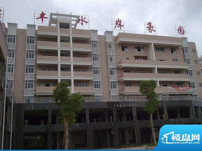 联丰水岸豪园临江第一栋楼实景图(2010
