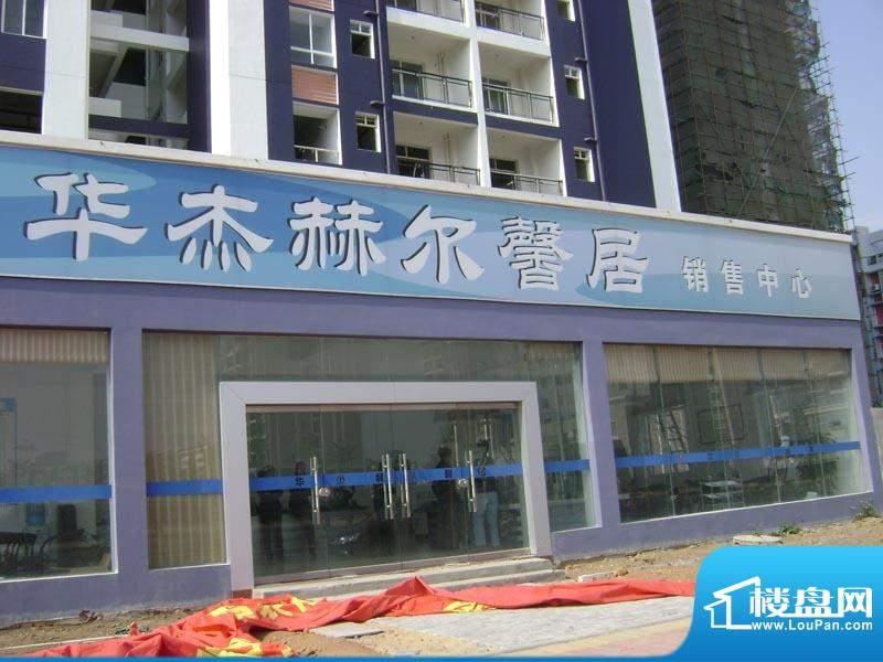华杰·赫尔馨居售楼部门口20110115