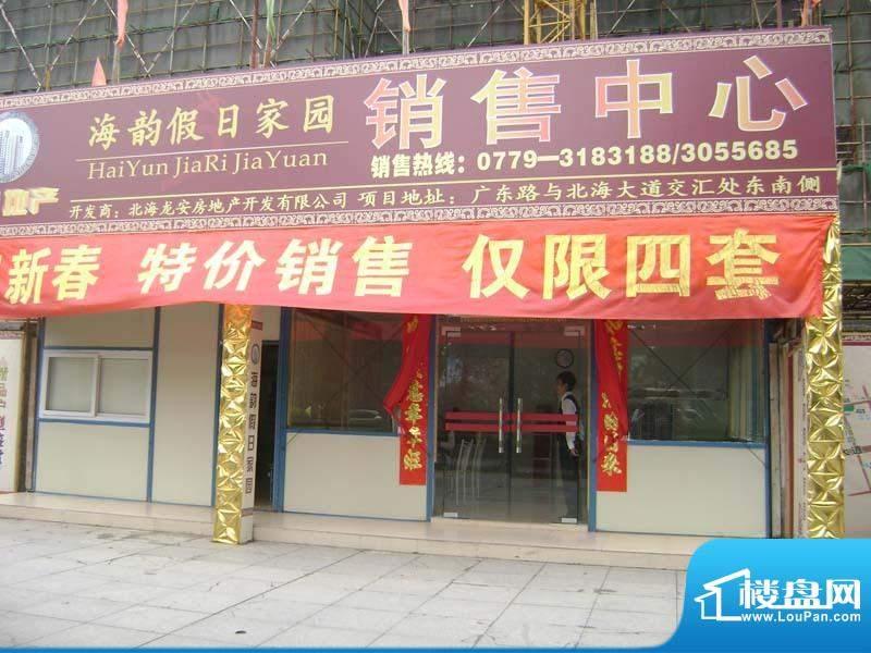 海韵假日家园小区售楼部门口实景201102