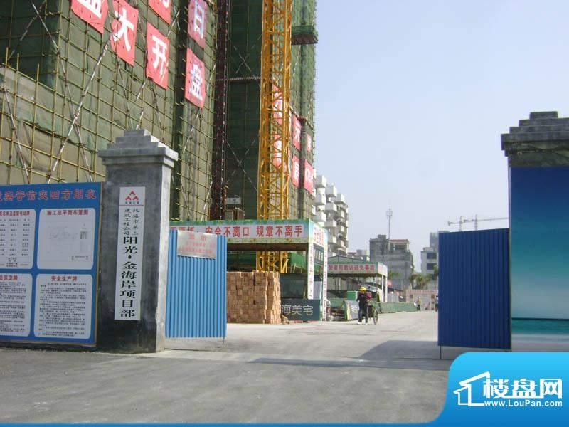 阳光金海岸小区门口实景20110115