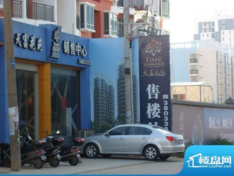 天富花苑项目售楼部外景图20111231