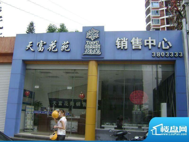 天富花苑项目售楼部外景图20110824