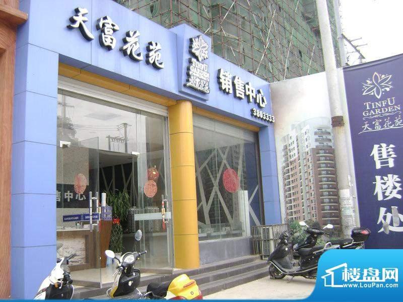 天富花苑项目售楼中心门口20110505