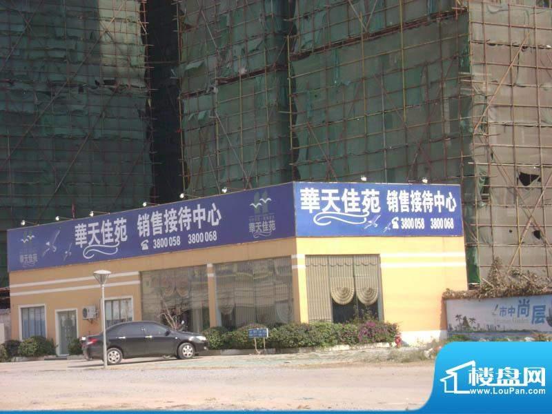 华天佳苑售楼部外景20110115