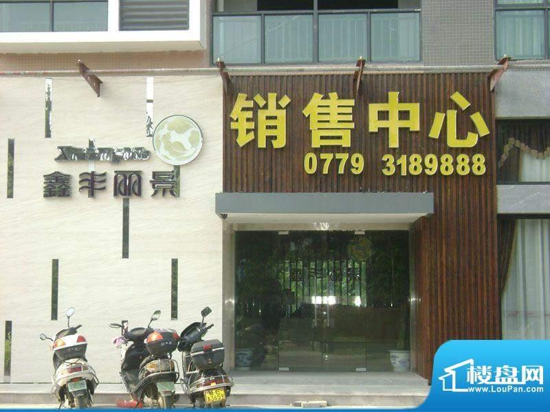 鑫丰丽景售楼部外景图20111005
