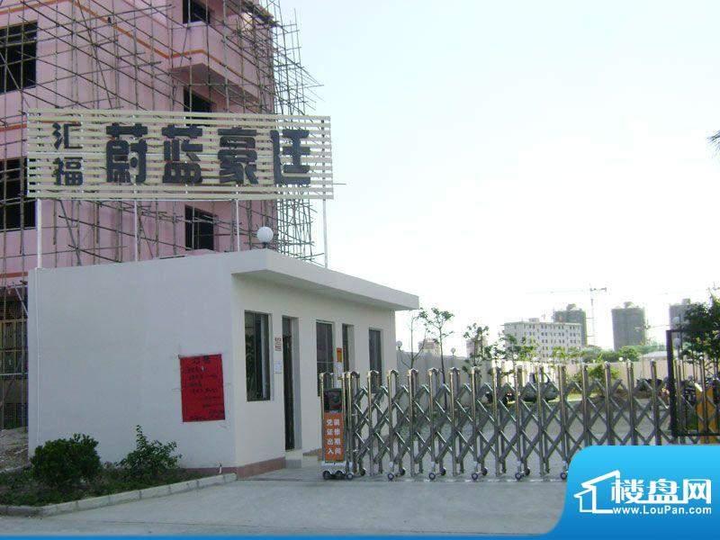 汇福·蔚蓝豪廷小区门口实景20110622