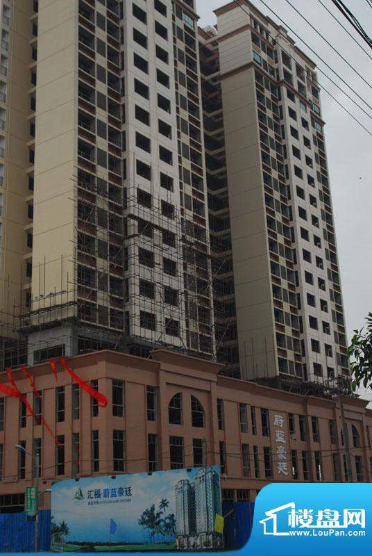 汇福·蔚蓝豪廷楼盘施工外景2011-1-2