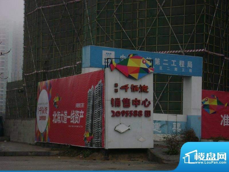 千佰渡项目实景图(2011-2-17)