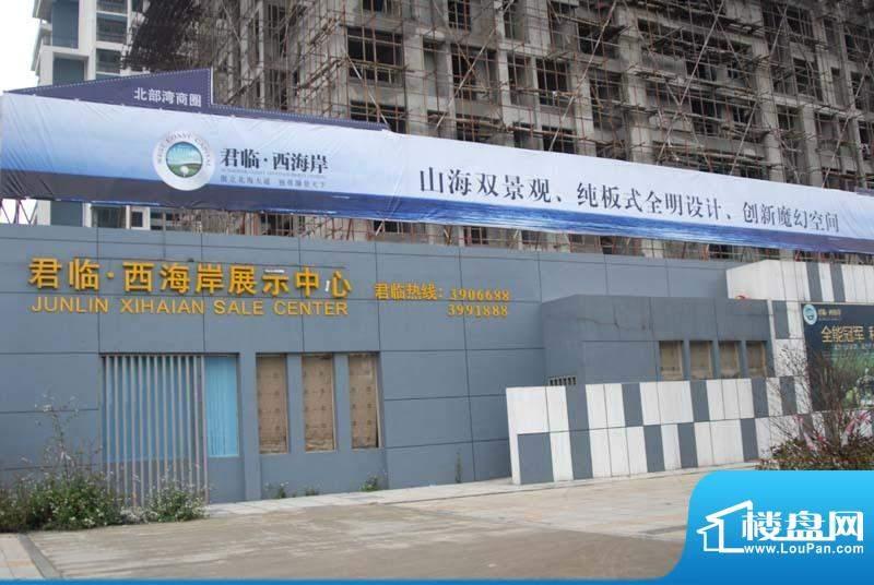 君临·西海岸售楼部外部实景20110219