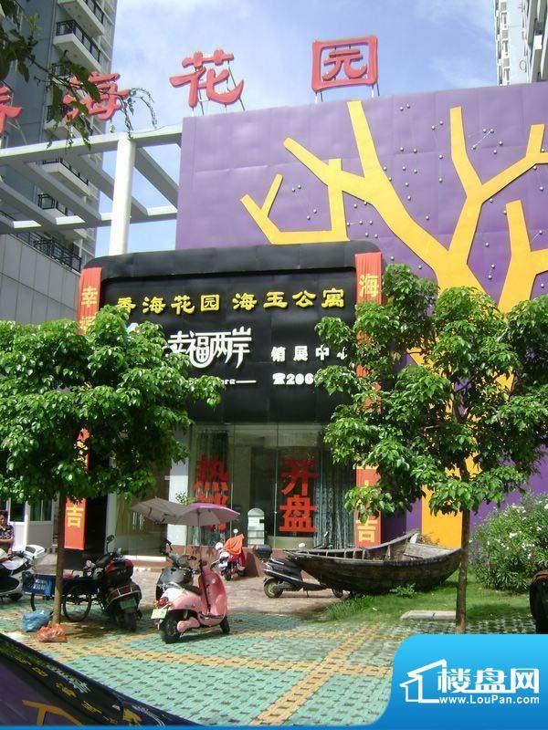 香海花园项目售楼部20110928