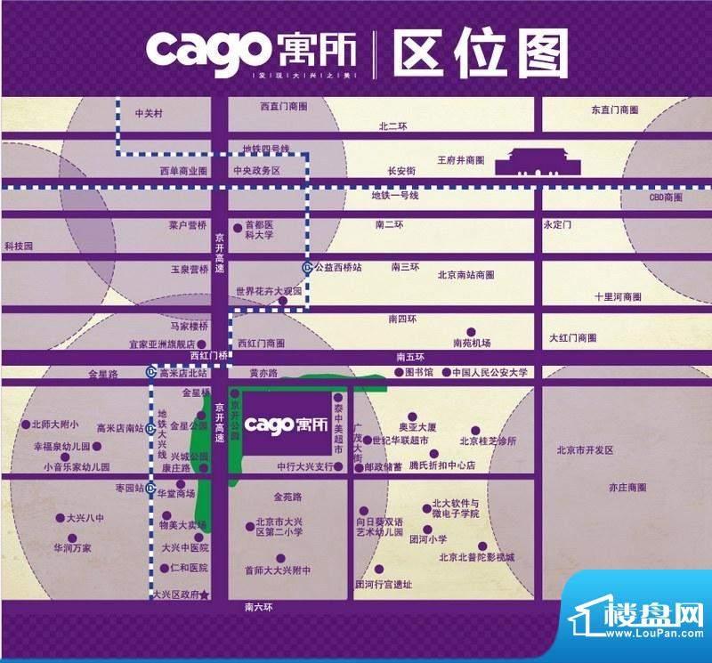 cago寓所区位交通图