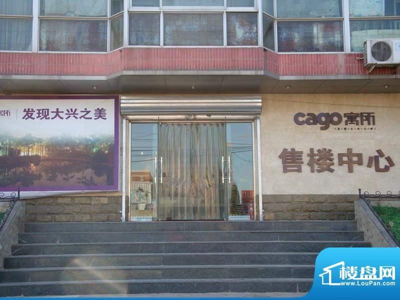 cago寓所售楼处实景图2010.12.06