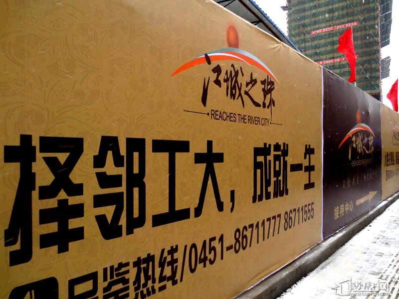江城之珠项目广告围栏实景图(2012-11-13)