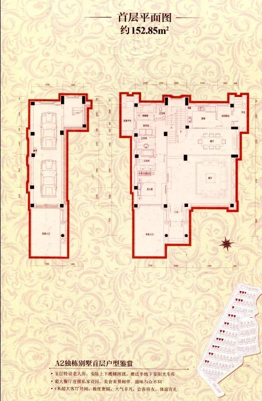 A2独栋别墅首层平面图