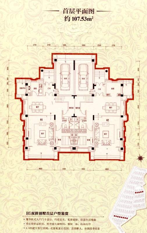 B5双拼别墅首层平面图