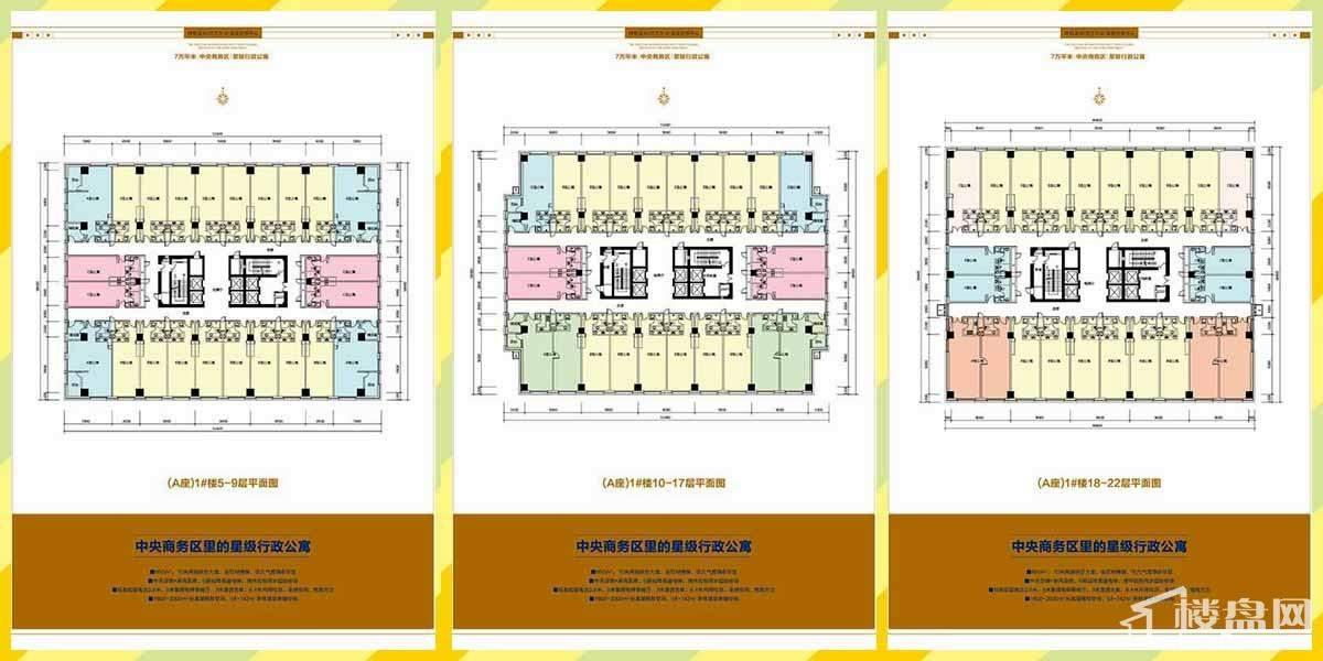 公寓A座1号楼5-22层平面图