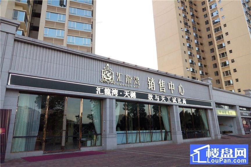 汇龙湾·天樾销售中心