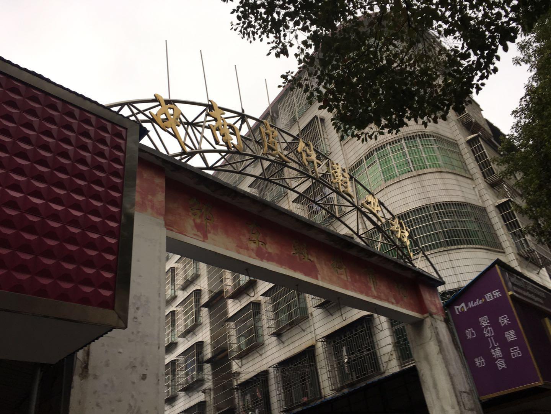邵东中南皮件鞋业城
