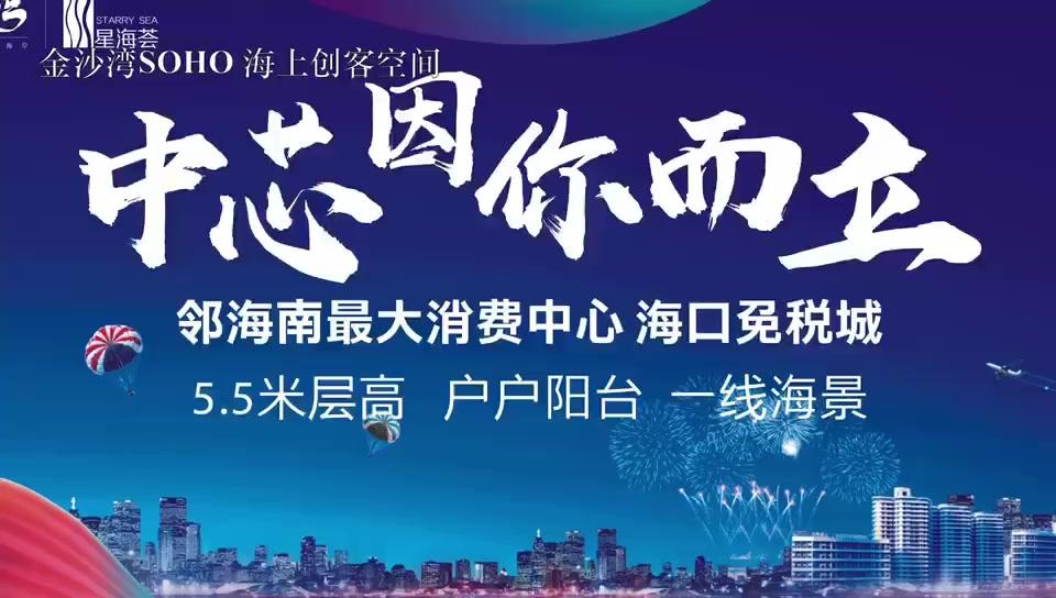 雅居乐金沙湾SOHO宣传片